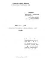 Инструкция к проведению поисковых и поисково-оценочных работ на торф