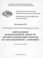 Инструкция №24. Ионообменно-спектрофотометрический метод. Определение ионообменной емкости цеолитсодержащей породы по поглощенному аммонию. Отраслевая методика