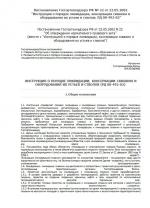 Инструкция о порядке ликвидации, консервации скважин и оборудования их устьев и стволов. РД 08-492-02