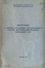 Инструкция о порядке составления государственного кадастра месторождений полезных ископаемых СССР