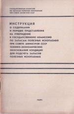 Инструкция о содержании и порядке представления на утверждение в государственную комиссию по запасам полезных ископаемых при совете министров СССР технико-экономических обоснований кондиций для подсчета запасов полезных ископаемых