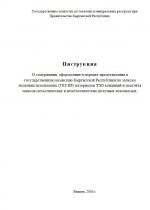 Инструкция о содержании, оформлении и порядке представления в государственную комиссию Кыргызской Республики по запасам полезных ископаемых (ГКЗ КР) материалов ТЭО кондиций и подсчёта запасов металлических и неметаллических полезных ископаемых