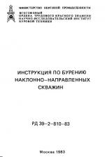 Инструкция по бурению наклонно-направленных скважин. РД 39-2-810-83