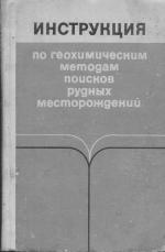 Инструкция по геохимическим методам поисков рудных месторождений