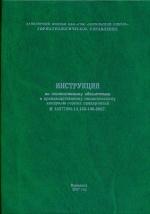 Инструкция по геологическому обеспечению и производственному геологическому контролю горных предприятий