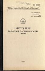 Инструкция по морской магнитной съемке (ИМ - 86)