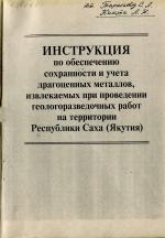 Инструкция по обеспечению сохранности и учета драгоценных металлов, извлекаемых при проведении геологоразведочных работ на территории республики Саха (Якутия)