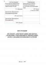 Инструкция по отбору, документации, обработке, хранению, сокращению и ликвидации керна скважин колонкового бурения