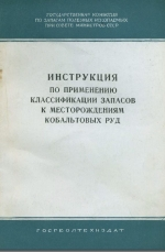 Инструкция по применению классификации запасов к месторождениям кобальтовых руд