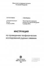 Инструкция по проведению геофизических исследований рудных скважин