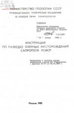 Инструкция по разведке озерных месторождений сапропеля РСФСР
