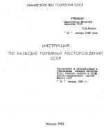 Инструкция по разведке торфяных месторождений СССР