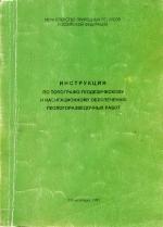 Инструкция по топографо-геодезическому и навигационному обеспечению геологоразведочных работ