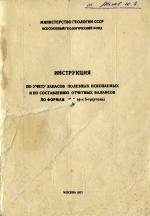 Инструкция по учету запасов полезных ископаемых и по составлению отчетных балансов по формам 5-гр и 5-гр (уголь)