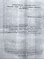 Инструкция по внутреннему, внешнему и арбитражному геологическому контролю качества анализов разведочных проб твердых негорючих полезных ископаемых, выполняемых в лабораториях МинГео СССР