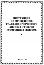 Инструкция по проведению гранулометрического анализа грунтов ускоренным методом