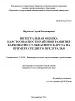 Интегральная оценка карстоопасности районов развития карбонатно-сульфатного карста на примере Среднего Предуралья