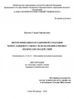 Интенсификация флотационной сепарации черносланцевого сырья с использованием физико-химических воздействий