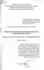 Интерпретация физико-химических диаграмм и геохимических данных. Введение в петрологию магматических и метаморфических пород