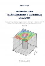 Интерпретация гравитационных и магнитных аномалий. Учебное пособие