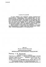 Интерпретация кривых вертикального электрического зондирования
