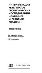 Интерпретация результатов геофизических исследований нефтяных и газовых скважин. Справочник