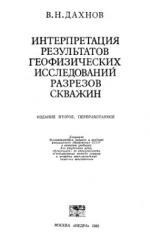 Интерпретация результатов геофизических исследований разрезов скважин