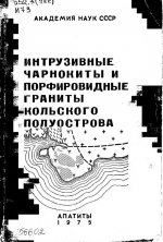 Интрузивные чарнокиты и порфировидные граниты Кольского полуострова