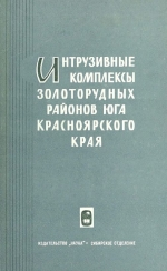 Интрузивные комплексы золоторудных районов юга Красноярского края