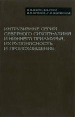 Интрузивные серии Северного Сихотэ-Алиня и Нижнего Приамурья, их рудоносность и происхождение