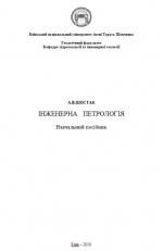 Інженерна петрологія / Инженерная петрология