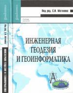 Инженерная геодезия и геоинформатика.