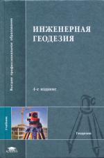 Инженерная геодезия: Учебник для вузов.