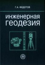 Инженерная геодезия. Учебник.