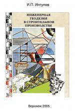 Инженерная геодезия в строительном производстве: Учебное пособие для вузов.