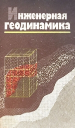 Инженерная геодинамика