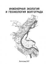 Инженерная геология и геоэкология Волгограда