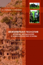 Инженерная геология: история, методология и номологические основы