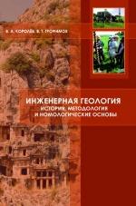 Инженерная геология. История, методология и номологические основы