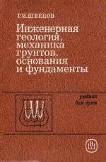 Инженерная геология, механика грунтов, основания и фундаменты