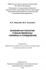 Инженерная геология. Рудные минералы (термины и определения)