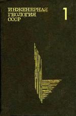 Инженерная геология СССР. В 8-ми томах. Том 1. Русская платформа