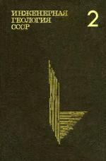 Инженерная геология СССР. В 8-ми томах. Том 2. Западная Сибирь