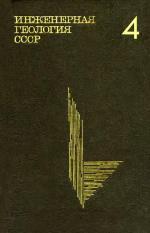 Инженерная геология СССР. В 8-ми томах. Том 4. Дальний Восток