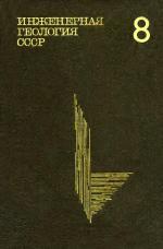 Инженерная геология СССР. В 8-ми томах. Том 8. Кавказ, Крым, Карпаты
