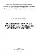Инженерная геология угольных месторождений Кузнецкого бассейна