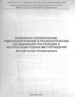 Инженерно-геологические, гидрогеологические и геоэкологические исследования при разведке и эксплуатации рудных месторождений (методические рекомендации)