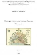 Инженерно-геологические условия г.Саратова