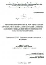 Инженерно-геологический анализ и оценка условий строительства и эксплуатации сооружений различного назначения в пределах предглинтовой низменности (Санкт-Петербургский регион)