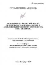 Инженерно-геологический анализ исторического аспекта освоения и контаминации подземного пространства Санкт-Петербурга